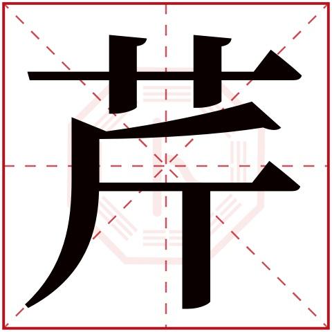 芹字五行属什么,芹字在名字里的含义,芹字起名的寓意