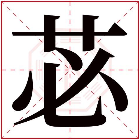 苾字五行属什么,苾字在名字里的含义,苾字起名的寓意