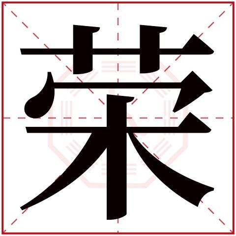 荣字五行属什么,荣字在名字里的含义,荣字起名的寓意