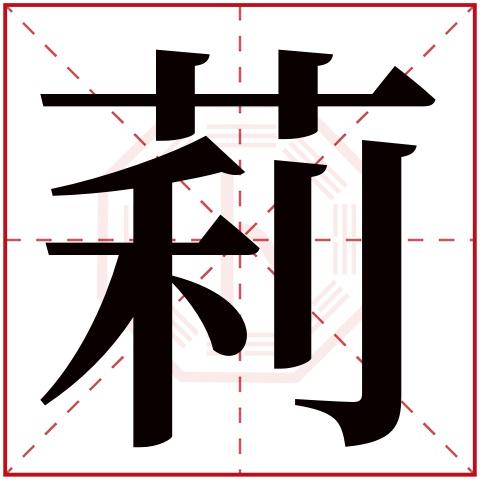 莉字五行属什么,莉字在名字里的含义,莉字起名的寓意