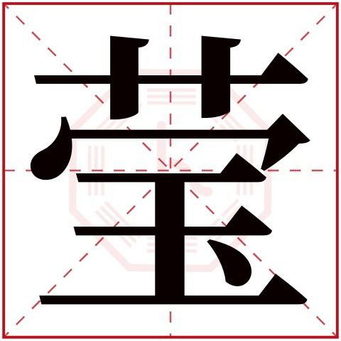 莹字五行属什么,莹字在名字里的含义,莹字起名的寓意