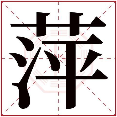 萍字五行属什么,萍字在名字里的含义,萍字起名的寓意