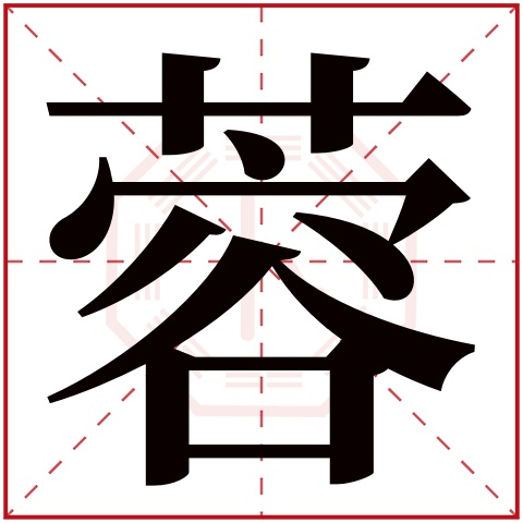 蓉字五行属什么,蓉字在名字里的含义,蓉字起名的寓意