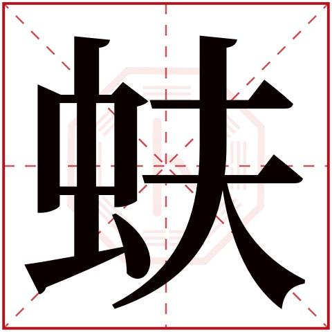 蚨字五行属什么,蚨字在名字里的含义,蚨字起名的寓意