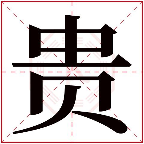 贵字五行属什么,贵字在名字里的含义,贵字起名的寓意