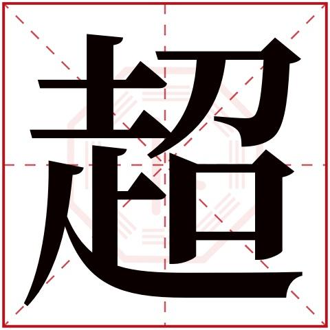 超字五行属什么,超字在名字里的含义,超字起名的寓意