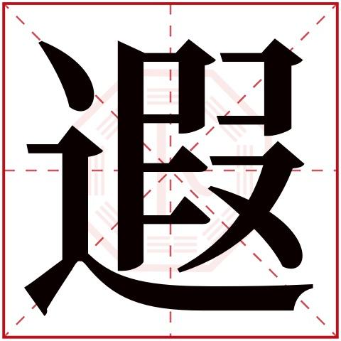 遐字五行属什么,遐字在名字里的含义,遐字起名的寓意