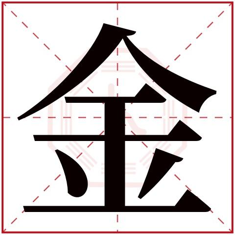 金字五行属什么,金字在名字里的含义,金字起名的寓意