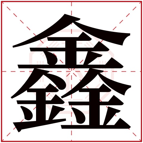 鑫字五行属什么,鑫字在名字里的含义,鑫字起名的寓意
