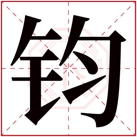 公司起名网免费测名_钧字五行属什么,钧字在名字里的含义,钧字起名的寓意_卜易居 ...