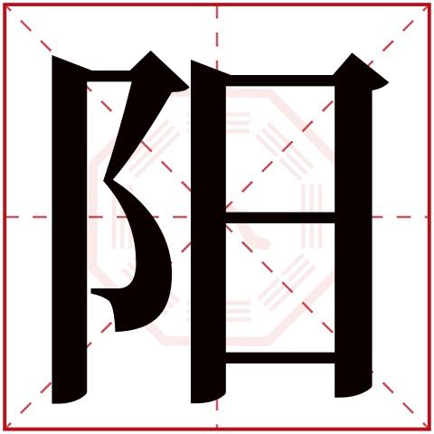 阳字五行属什么,阳字在名字里的含义,阳字起名的寓意