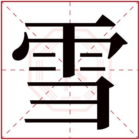 雪字五行属什么,雪字在名字里的含义,雪字起名的寓意