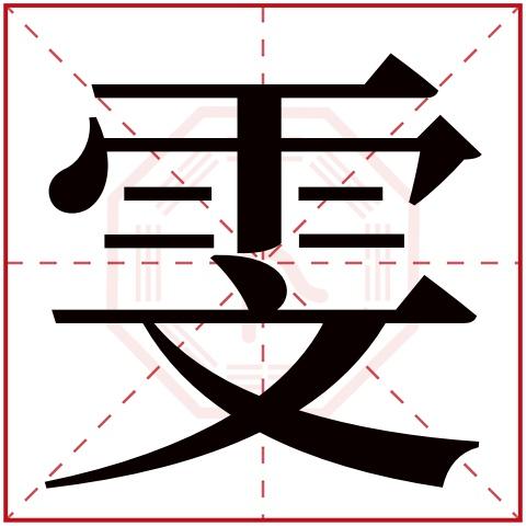 雯字五行属什么,雯字在名字里的含义,雯字起名的寓意