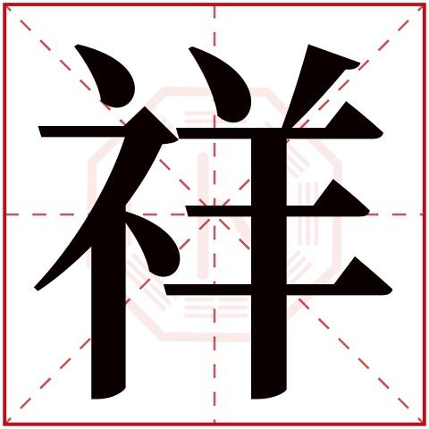 祥字五行属什么,祥字在名字里的含义,祥字起名的寓意