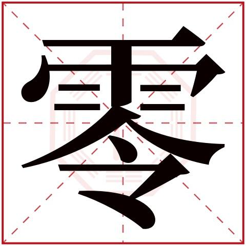 零字五行属什么,零字在名字里的含义,零字起名的寓意