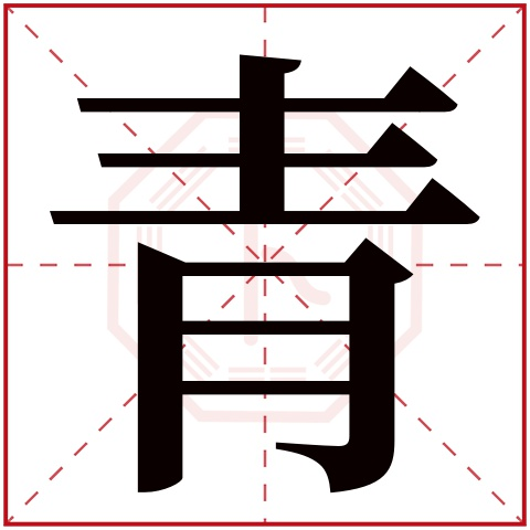 青字五行属什么,青字在名字里的含义,青字起名的寓意