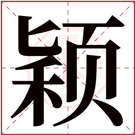 颖字五行属什么,颖字在名字里的含义,颖字起名的寓意
