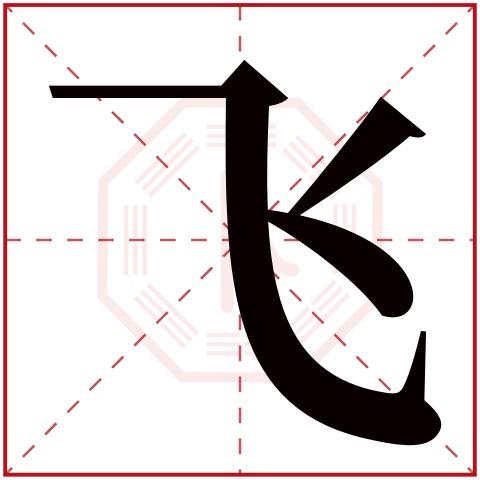 飞字五行属什么,飞字在名字里的含义,飞字起名的寓意