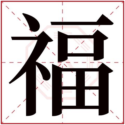 福字五行属什么,福字在名字里的含义,福字起名的寓意