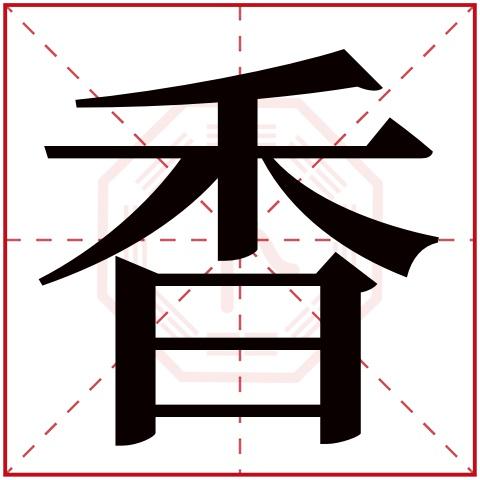 香字五行属什么,香字在名字里的含义,香字起名的寓意
