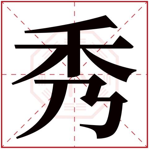 秀字五行属什么,秀字在名字里的含义,秀字起名的寓意