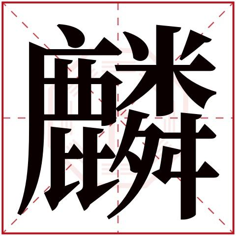 公司起名网免费测名_麟字五行属什么,麟字在名字里的含义,麟字起名的寓意_卜易居 ...