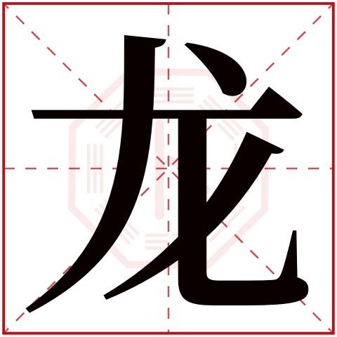 龙字五行属什么,龙字在名字里的含义,龙字起名的寓意