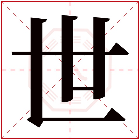 世字五行属什么,世字在名字里的含义,世字起名的寓意