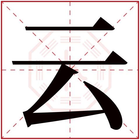 云字五行属什么,云字在名字里的含义,云字起名的寓意