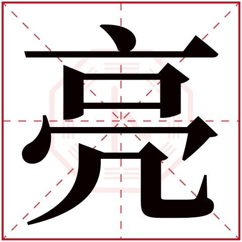 亮字五行属什么,亮字在名字里的含义,亮字起名的寓意