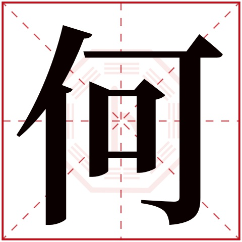 何字五行属什么,何字在名字里的含义,何字起名的寓意