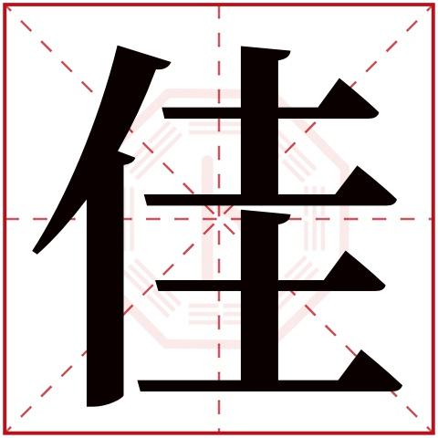 佳字五行属什么,佳字在名字里的含义,佳字起名的寓意