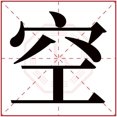 空字五行属什么,空字在名字里的含义,空字起名的寓意