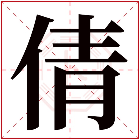 倩字五行属什么,倩字在名字里的含义,倩字起名的寓意