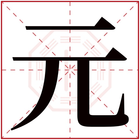 元字五行属什么,元字在名字里的含义,元字起名的寓意