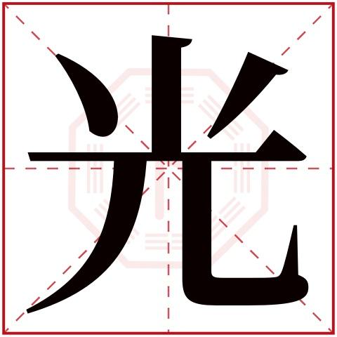 光字五行属什么,光字在名字里的含义,光字起名的寓意