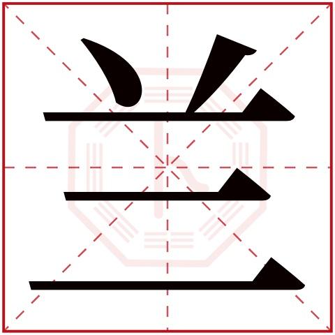 兰字五行属什么,兰字在名字里的含义,兰字起名的寓意