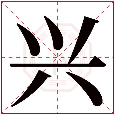 兴字五行属什么,兴字在名字里的含义,兴字起名的寓意