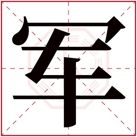 军字五行属什么,军字在名字里的含义,军字起名的寓意