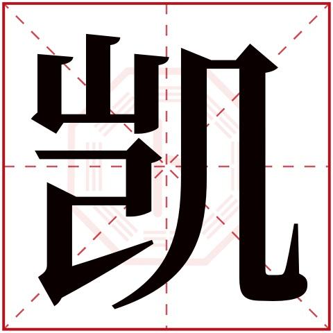 凯字五行属什么,凯字在名字里的含义,凯字起名的寓意