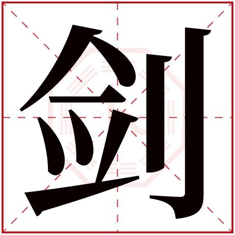 剑字五行属什么,剑字在名字里的含义,剑字起名的寓意