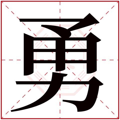 勇字五行属什么,勇字在名字里的含义,勇字起名的寓意