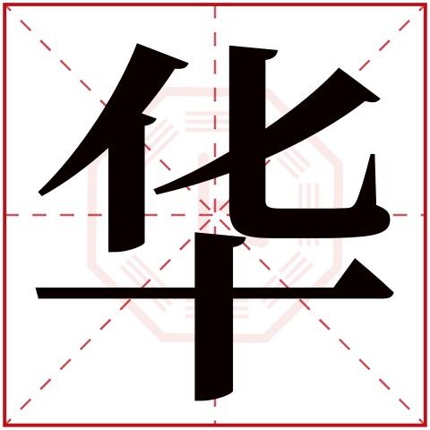 华字五行属什么,华字在名字里的含义,华字起名的寓意
