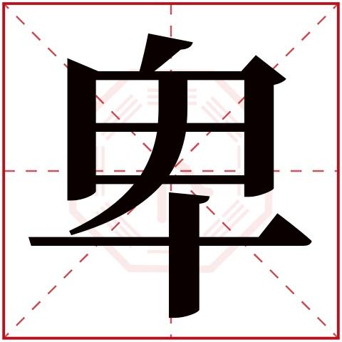 免费起名字男孩打分_卑字五行属什么,卑字在名字里的含义,卑字起名的寓意_卜易居 ...