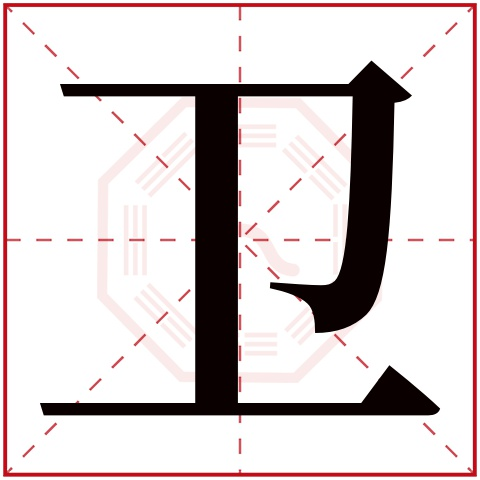 卫字五行属什么,卫字在名字里的含义,卫字起名的寓意