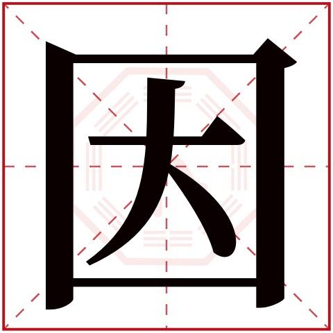 因字五行属什么,因字在名字里的含义,因字起名的寓意