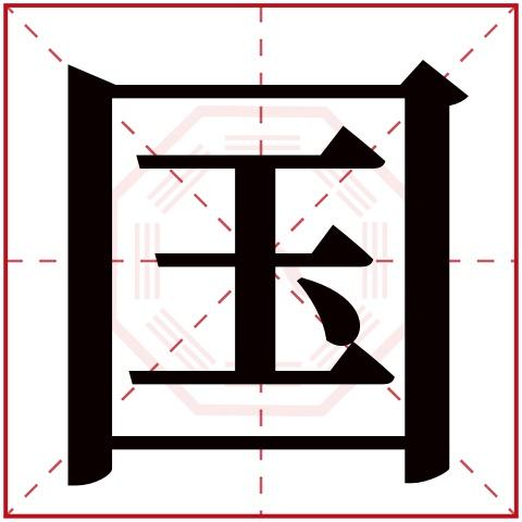 国字五行属什么,国字在名字里的含义,国字起名的寓意