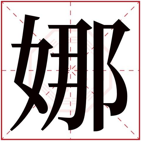 娜字五行属什么,娜字在名字里的含义,娜字起名的寓意