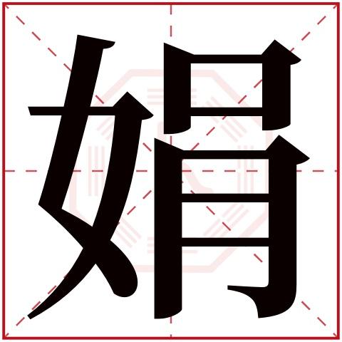 娟字五行属什么,娟字在名字里的含义,娟字起名的寓意