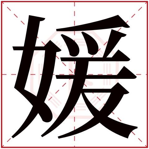 媛字五行属什么,媛字在名字里的含义,媛字起名的寓意